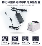 Effective 888C / D / T single plane thermal printer electronics power supply line 24V label printer adapter 730 volts