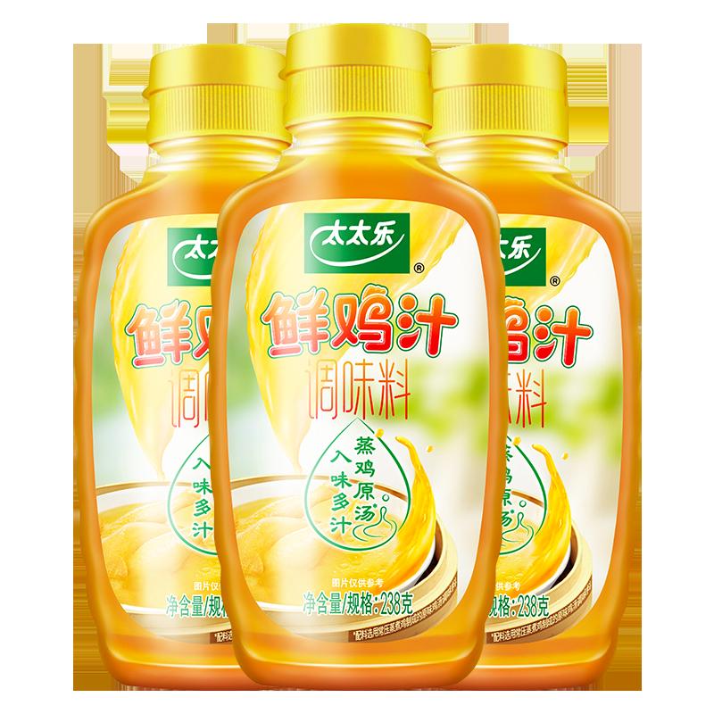 太太乐鲜鸡汁调味料238g*3瓶家用鸡精味精鸡汤浓缩