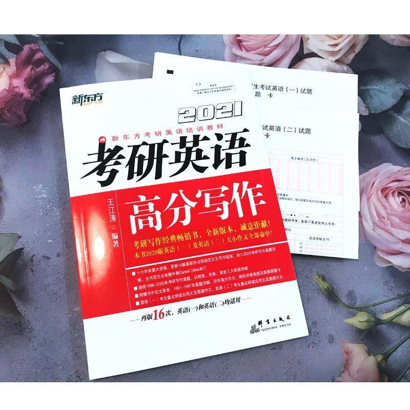 【现货速发】新东方王江涛2021考研英语高分写作