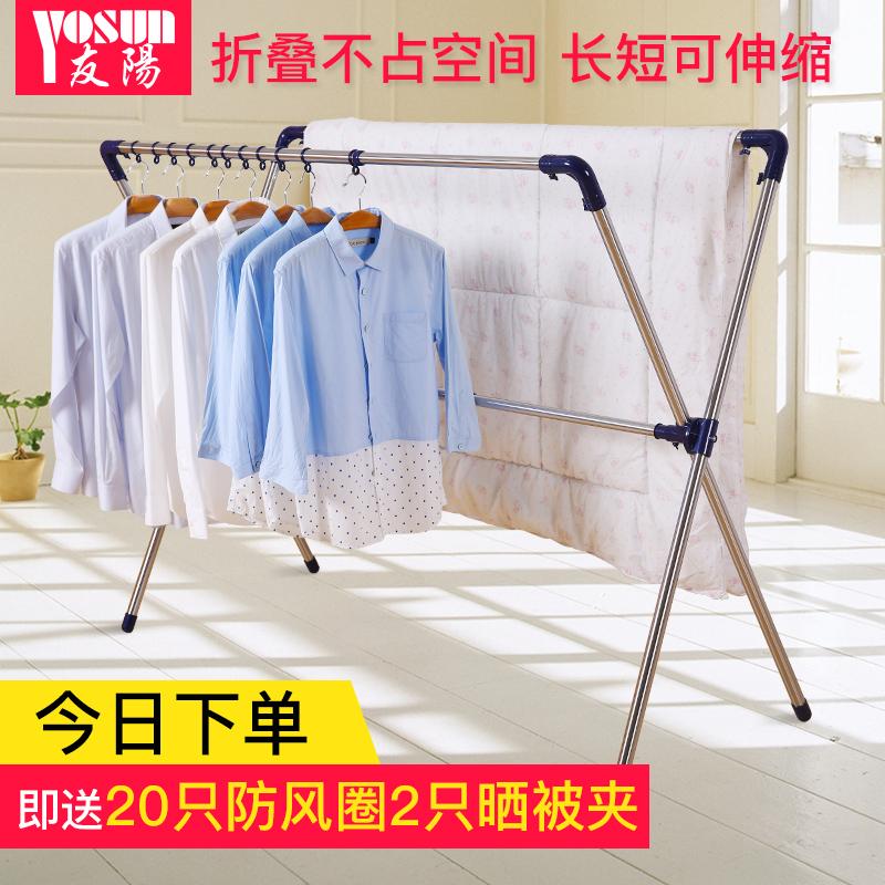 友陽晾衣架不鏽鋼落地摺疊雙杆式伸縮杆室內室外陽臺涼衣架晒架
