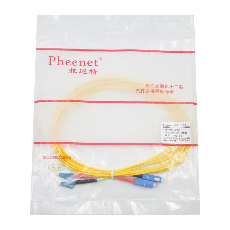 菲尼特 LC-SC单模万兆光纤跳线室内机房电信级尾纤3 5 10米可定制