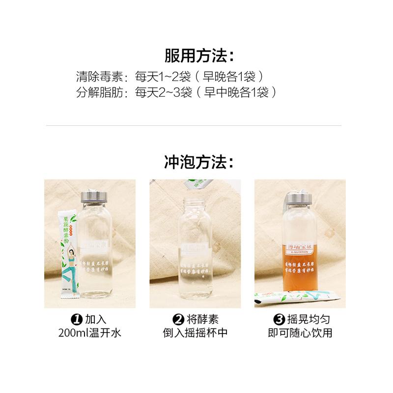 【买1送1】博瑞莹康果蔬酵素粉台湾复合酵素蓝莓孝素粉非水果冻梅