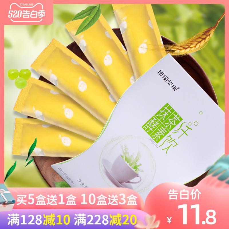 博瑞莹康酵素粉抹茶复合果蔬酵素粉纤饮台湾孝素粉非果冻梅