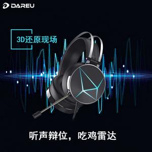 达尔优 钻石版耳机EH722电脑吃鸡7.1耳机头戴式游戏耳麦绝地求生