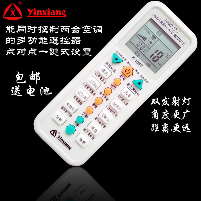 萬能空調遙控器格力 美的 奧克斯 樂華 長虹 LG 東芝多功能遙控