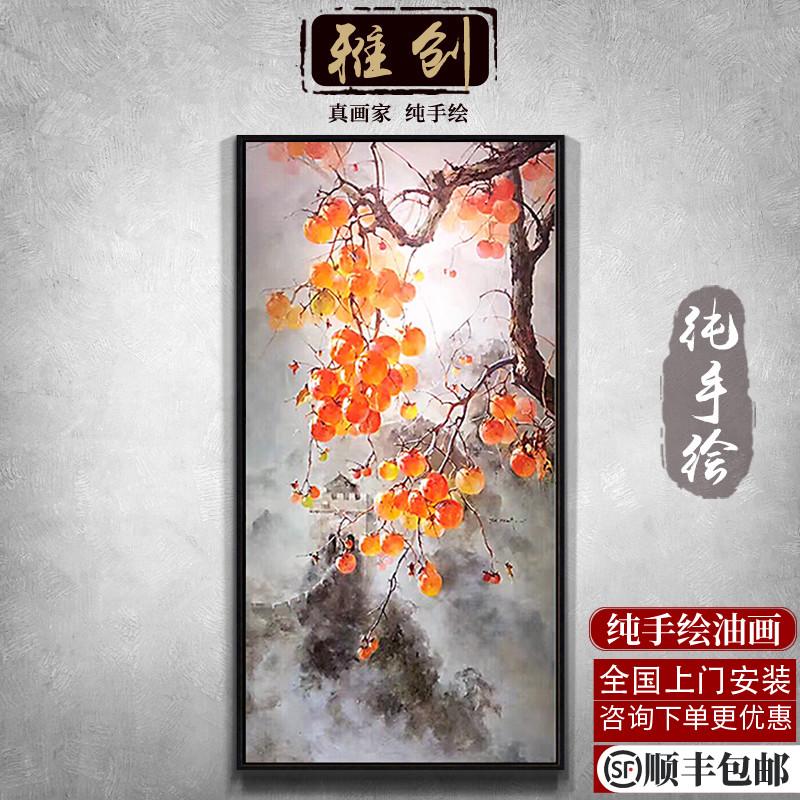 新中式純手繪油畫玄關裝飾畫客廳現代工筆畫走廊掛畫事事如意柿子
