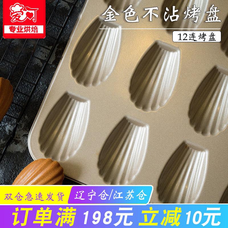 烘焙模具法焙客金色不沾烤盤12連瑪德琳蛋糕模 烤箱用磅蛋糕模