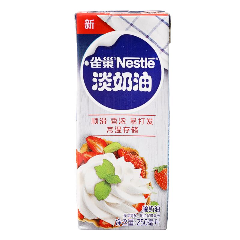 烘焙原料雀巢淡奶油 家用蛋挞材料动物稀奶油鲜奶油蛋糕裱花250ml