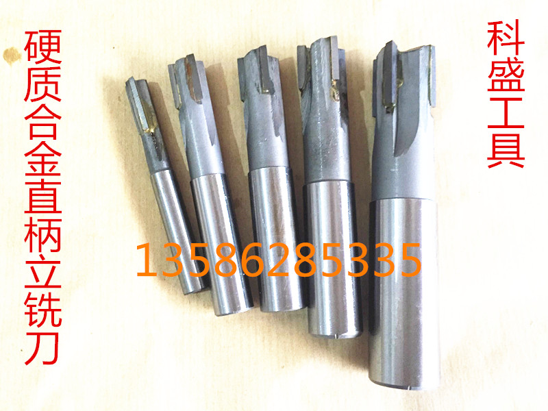 镶硬质合金钨钢直柄螺旋立铣刀焊接铣刀10 12 14 16 20 30mm