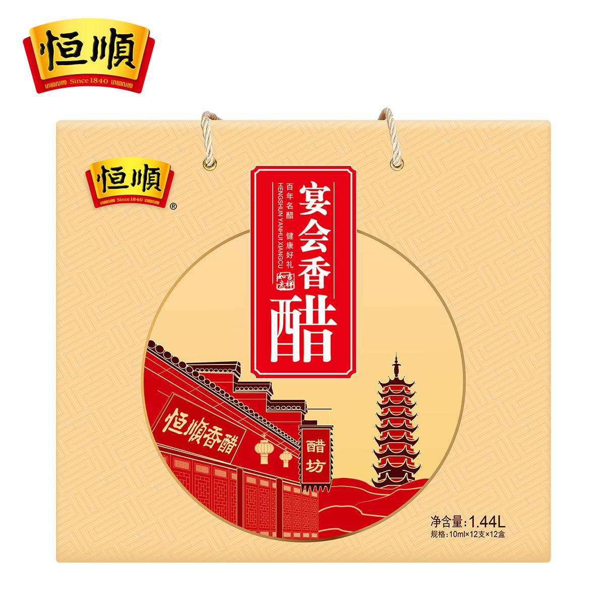 恒顺宴会醋礼盒10ml*12支*12盒 送礼礼盒 节日礼品 镇江香醋 特产