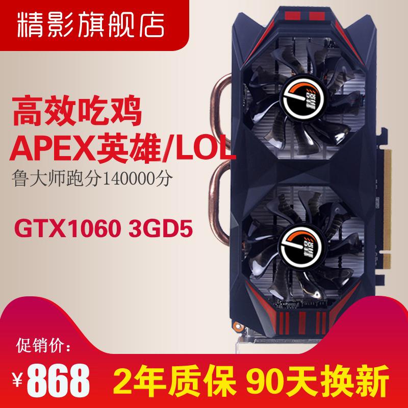 高效吃雞精影 GTX1060 6G GTX1060 3G獨立顯卡全新台式機游戲顯卡