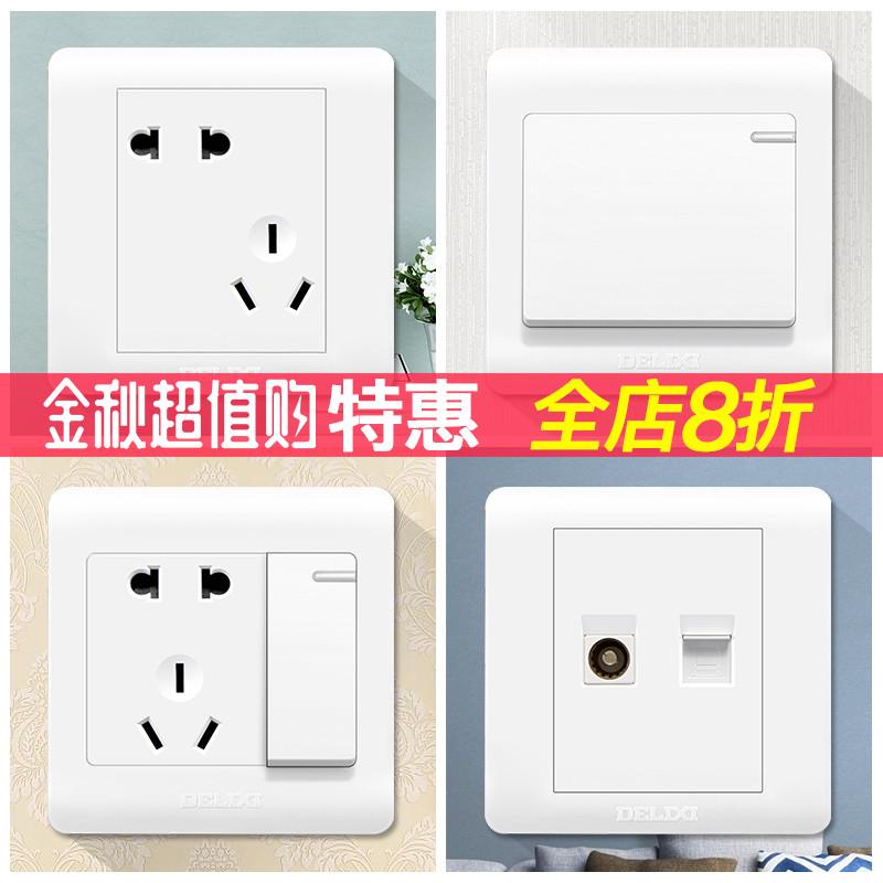 德力西旗舰店官网86型USB带五孔16A墙壁空调电源插座开关面板家用