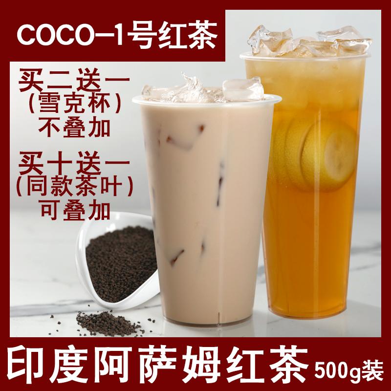 CTC 奶茶柠檬红茶专用印度阿萨姆 COCO 阿萨姆红茶奶茶店专用红茶