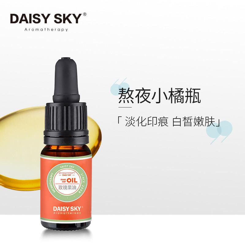 DAISY SKY雛菊的天空野生玫瑰果油10ml產後修護緊緻改善肌膚