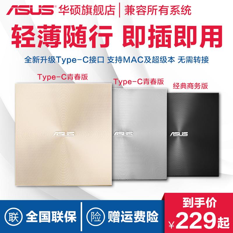 华硕08U7M-U外置光驱CD/DVD刻录机USB笔记本电脑光驱外接移动光盘