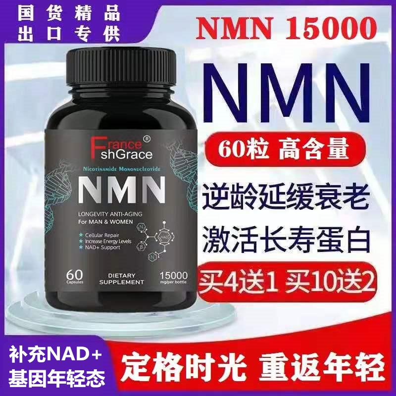 国产精品NMN15000抗β-烟酰胺单核苷酸衰老nad+基因修复肠溶胶囊图片