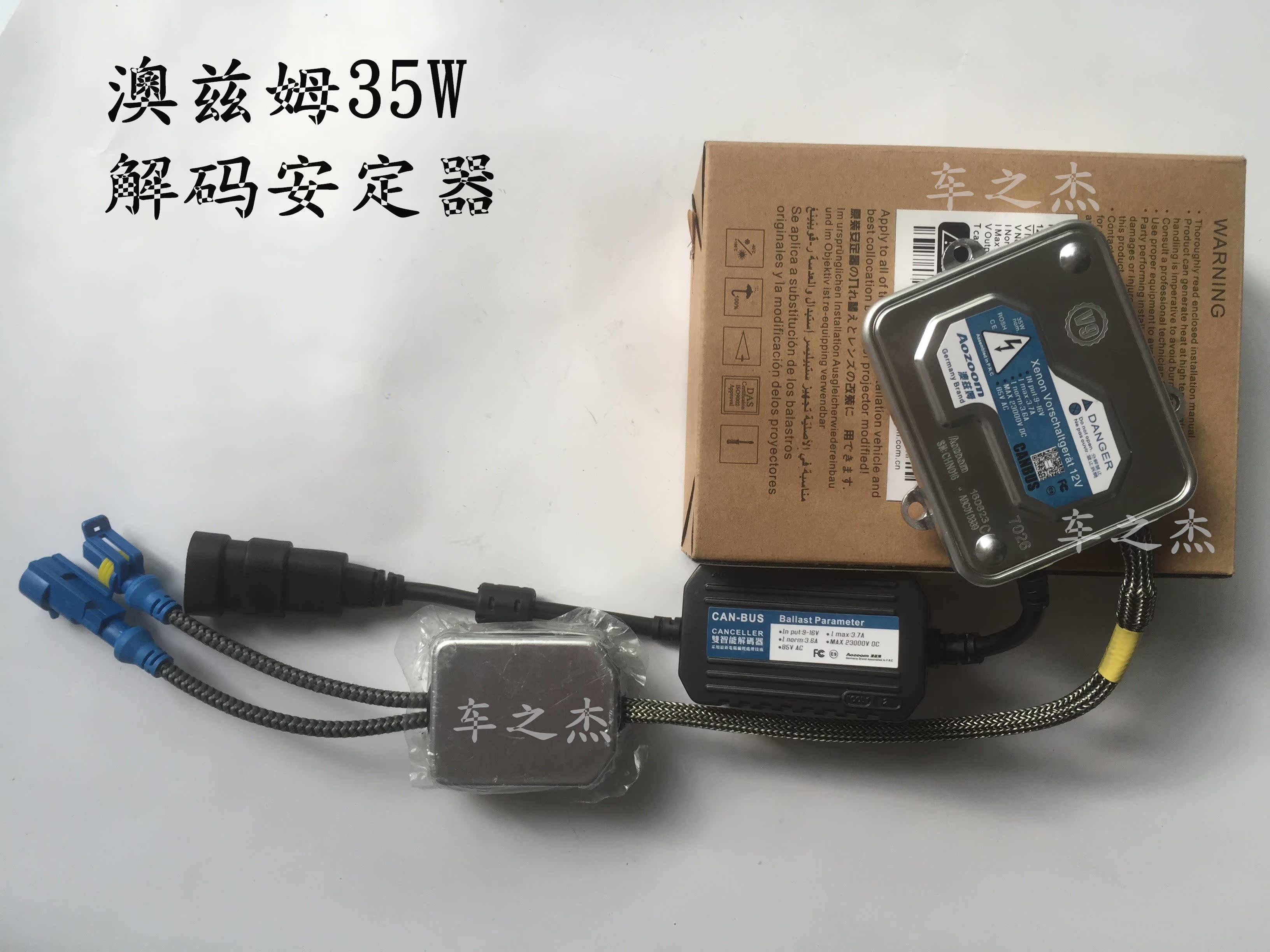 澳兹姆35w 奥兹滋母55W高亮1秒快启全亮数字解码安定器氙气灯泡