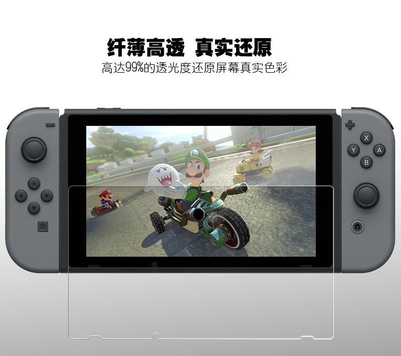任天堂switch游戏主机屏幕保护膜钢化玻璃膜 NS 保护贴膜防指纹