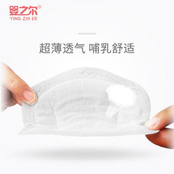 婴之尔哺乳期透气一次性防溢乳垫