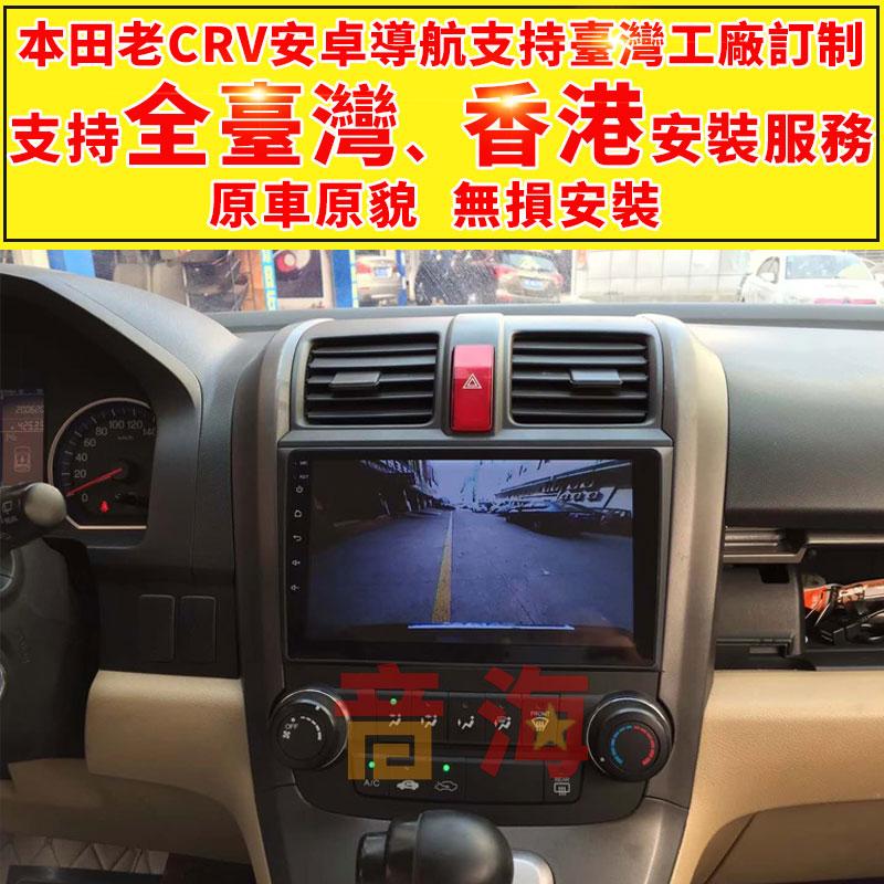 智能车机 GPS 寸大屏安卓高清 9 导航 CRV 老款 11 10 09 08 07 本田