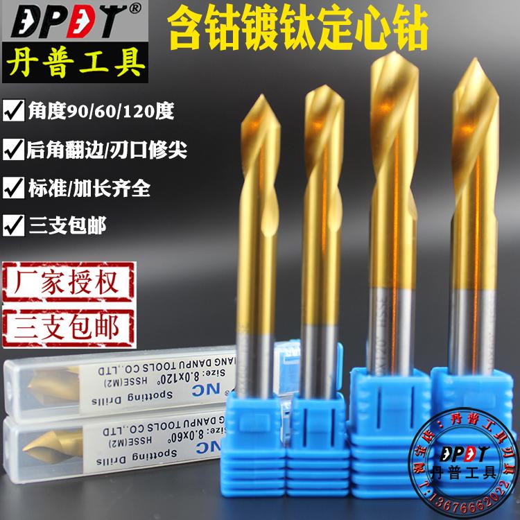 丹普含钴镀钛90度定心钻定位钻定点钻头倒角中心钻加长2 2.5-20mm