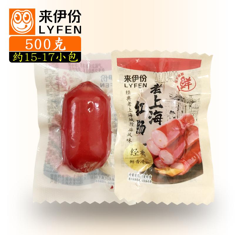来伊份老上海红肠500g门店小包装猪肉香肠小吃来一份休闲零食新品