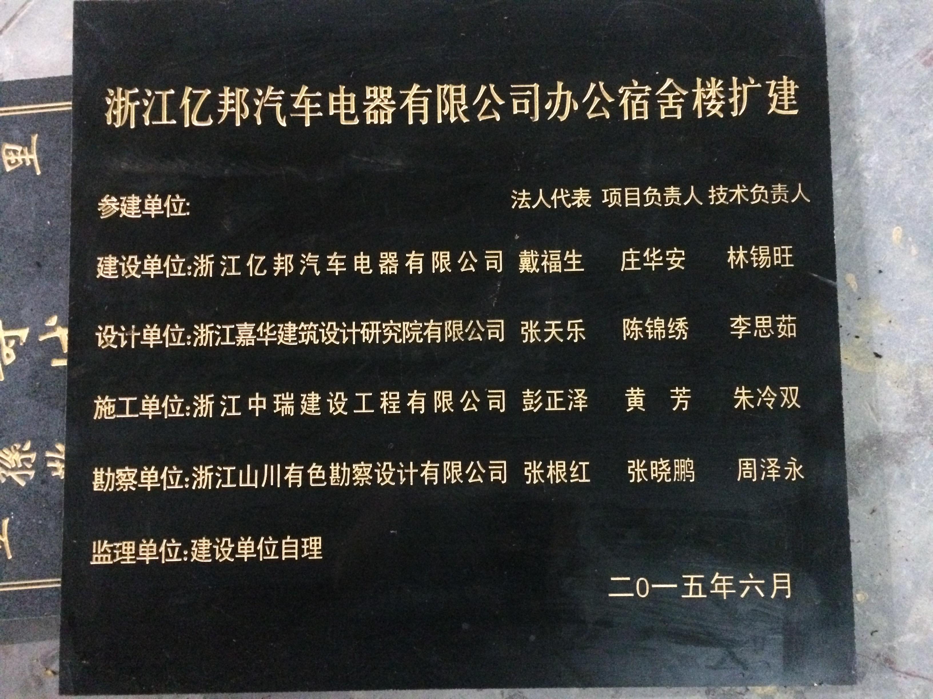 大理石刻字花岗岩竣工牌质监建筑工程牌标识牌验收雕电脑数控刻碑