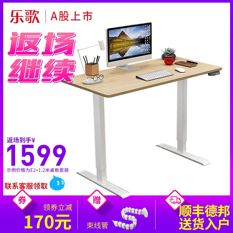 樂歌電動升降桌學習親子桌站立辦公書桌電腦檯式桌升降書桌移動桌