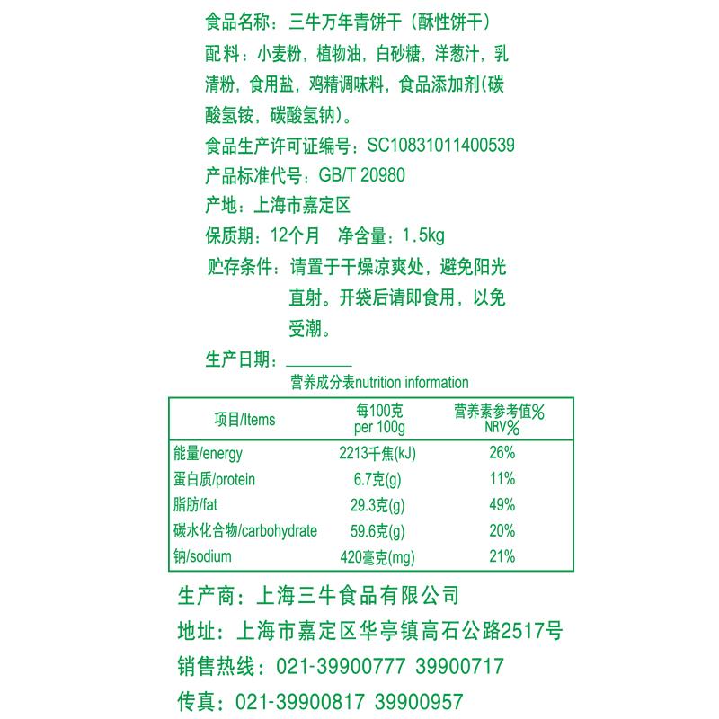 上海三牛万年青饼干散装批发整箱葱香味办公室零食休闲食品