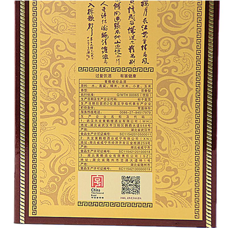 中国名酒42度黄鹤楼酒珍品500ml单瓶浓香型礼盒装婚宴馈赠礼品