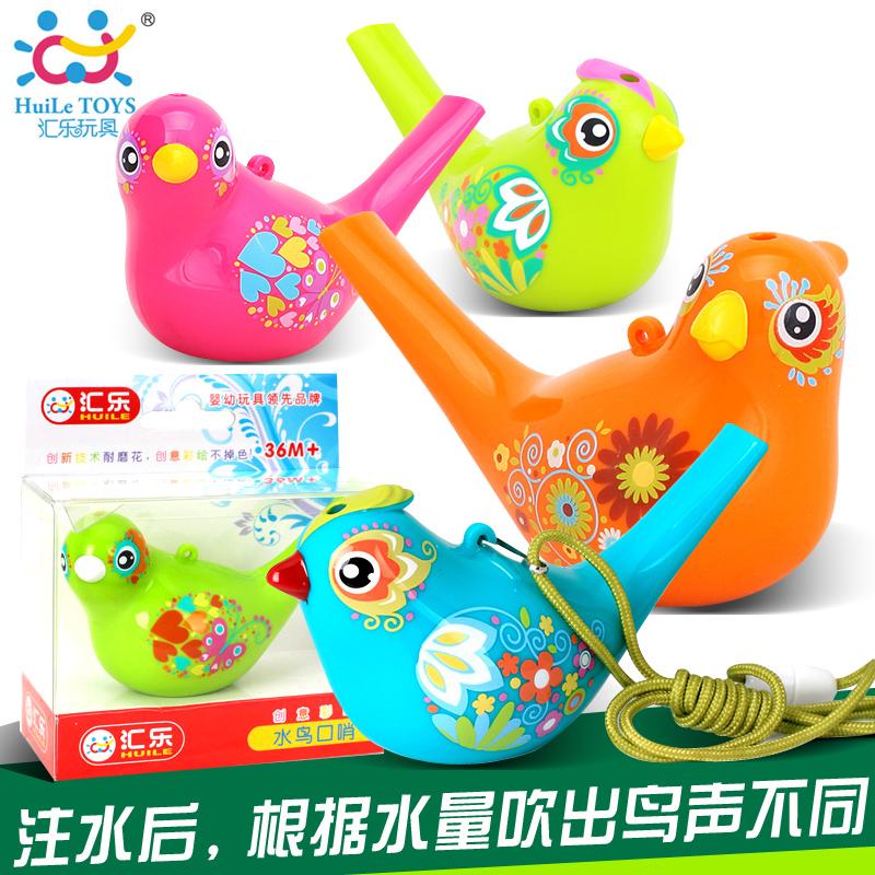 汇乐创意彩绘水鸟口哨哨子吹出鸟叫声儿童宝宝婴儿玩具儿童节礼物