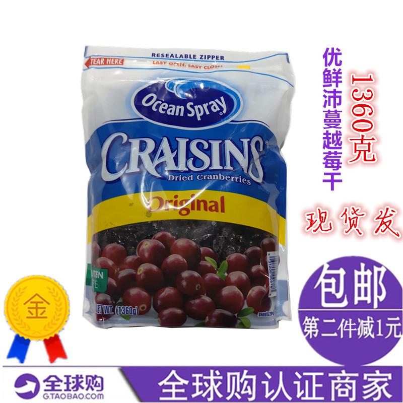 [淘寶網] 包郵美國進口oceanspray優鮮沛蔓越莓果乾1360克零食烘培原料現貨