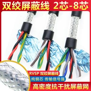 纯铜国标485信号线2芯4芯6 8芯双绞屏蔽线 RVSP2X0.2 0.3 0.5平方
