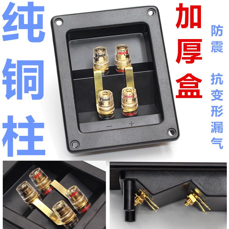純銅接線柱高檔加厚接線盒diy四4位喇叭發燒香蕉座音箱後插座配件