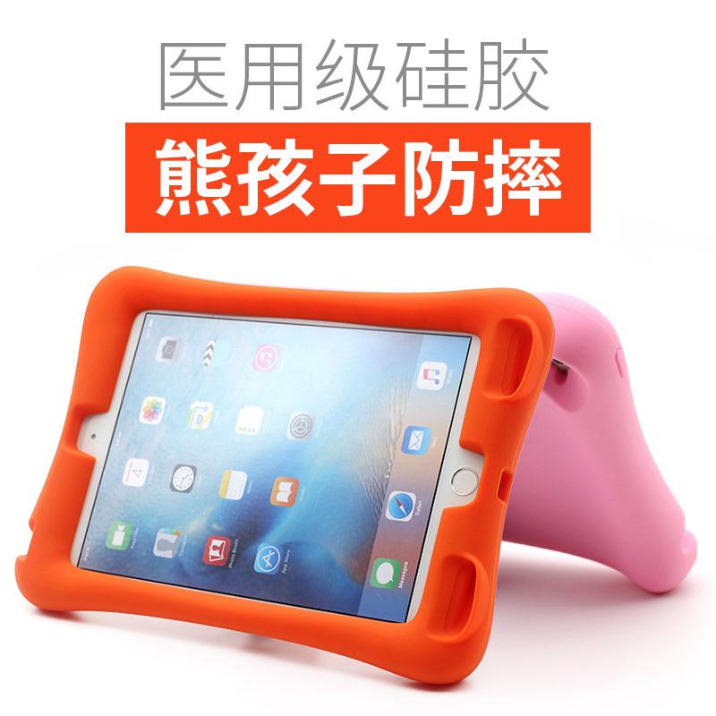苹果ipad保护套mini4平板5硅胶mini2防摔2018款6儿童air3壳ipaid