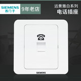 Siemens telephone socket Yuanjingya white household switch telephone line information weak current panel