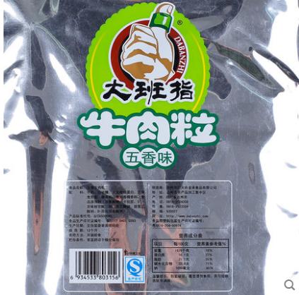 四川达州特产五香香辣牛肉美味特色零食 80g 大班指牛肉粒 包邮 48 满