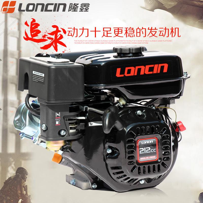 隆鑫原厂170/190F汽油机动力四冲程7.5发动机喷雾磨光机动力包邮
