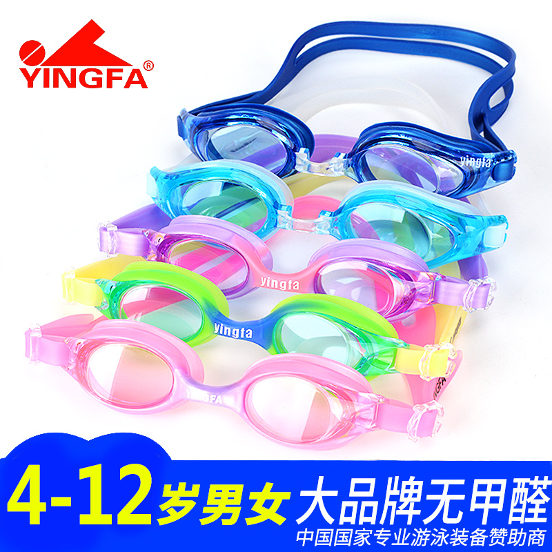 英發泳鏡兒童泳鏡高清防水防霧游泳鏡男女童游泳眼鏡 適合4-12歲