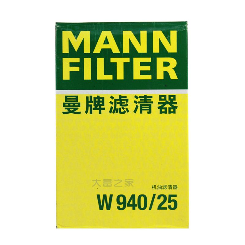曼牌滤清器W940/25机油滤清器适用奥迪A4 A6 100 200 帕萨特 领驭