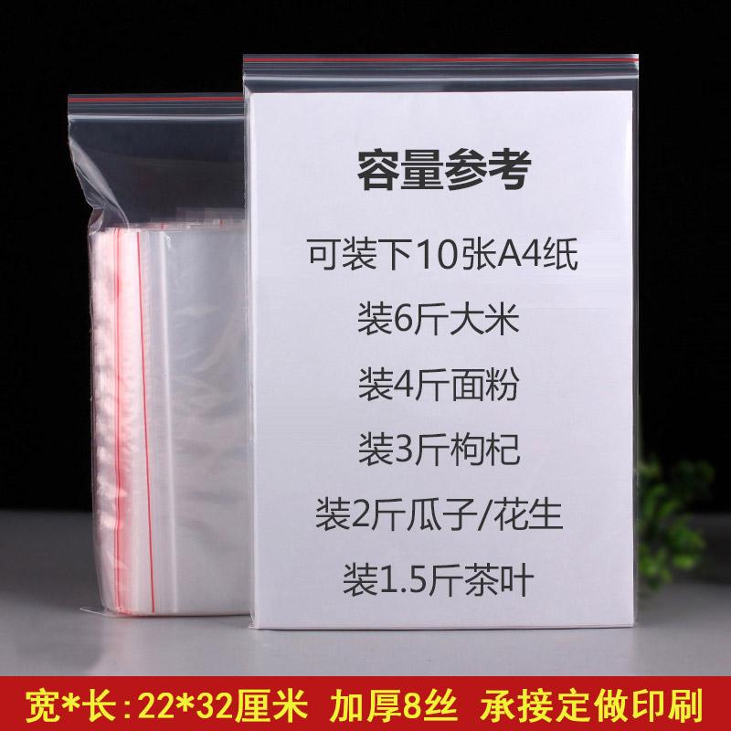 10号22×32透明自封袋大号拉链袋子A4密封口食品袋塑料包装袋加厚