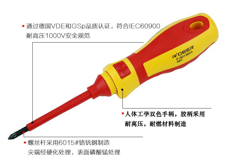 飞鹿 耐高压1000V绝缘螺丝批组套 铬钒钢电工螺丝批VDE绝缘螺丝刀