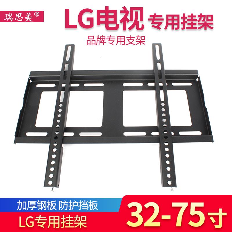 LG電視掛架55LG63CKECA LG液晶電視壁掛架支架通用掛架LG32-65寸