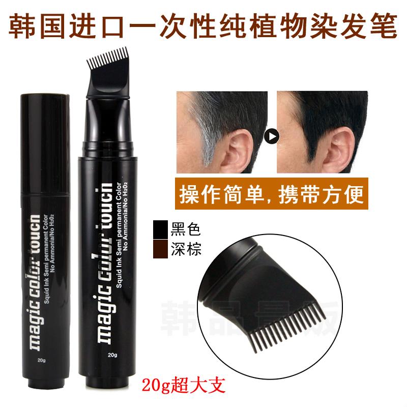 原裝韓國BEAUTY ONE 一次性純植物天然染髮膏/筆遮蓋白髮棒一梳黑