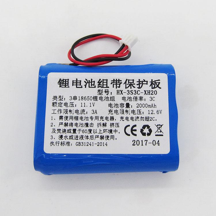 12V 2000mAh 18650鋰電池組12.6V充電11.1V XH2.54端子帶保護板3A