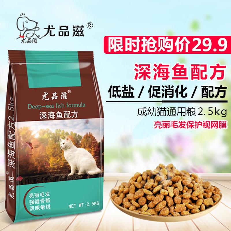猫粮5斤2.5kg深海鱼味成猫幼猫家猫英短猫流浪猫去毛球美毛天然粮优惠券