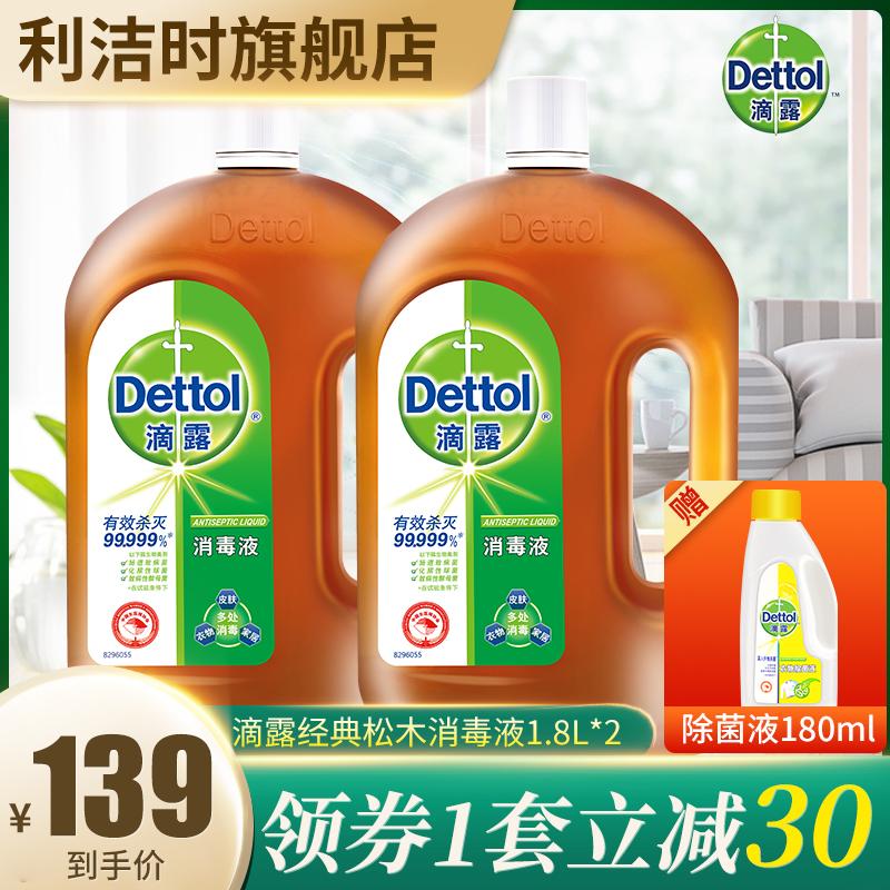 滴露Dettol消毒液除蟎1.8Lx2瓶實惠裝家居衣物玩具廚房寵物除菌液