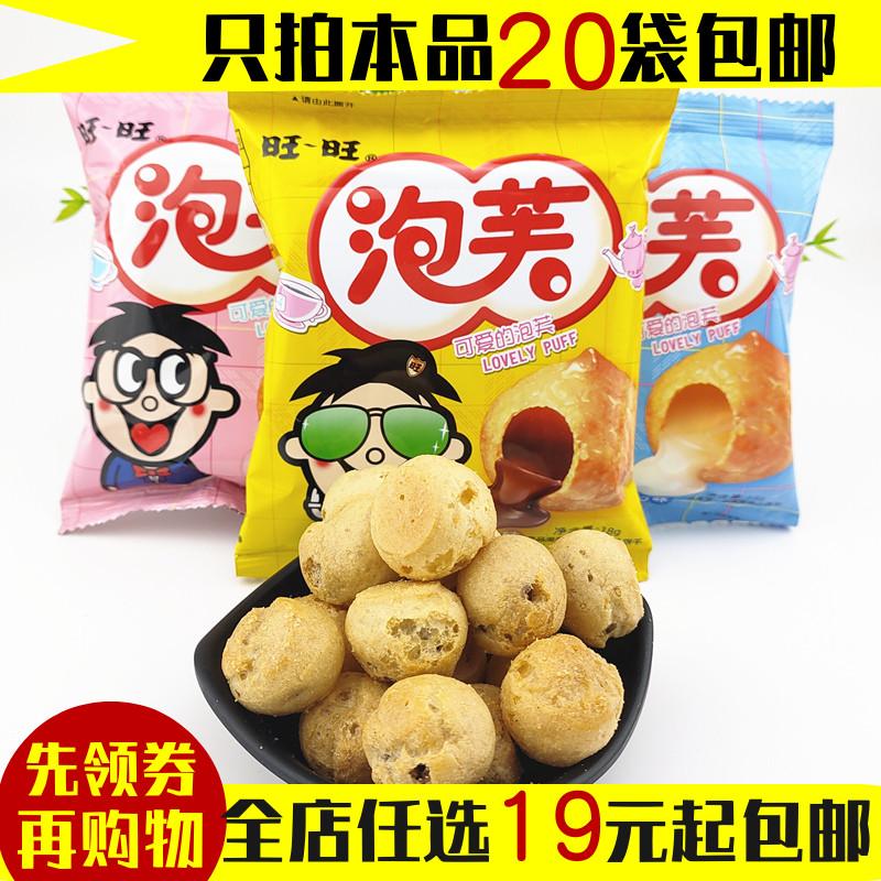旺旺泡芙可爱的泡芙18克夹心饼干零食8090怀旧零食食品