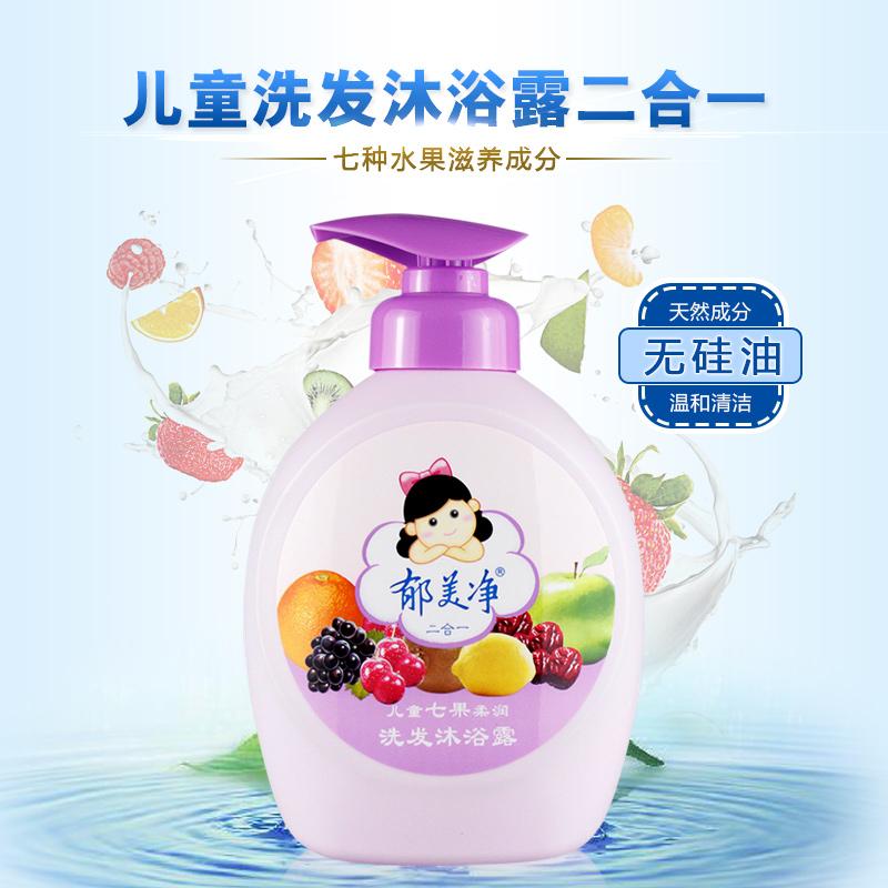 郁美净儿童鲜奶洗护套装 婴儿宝宝乳液面霜沐浴老品牌