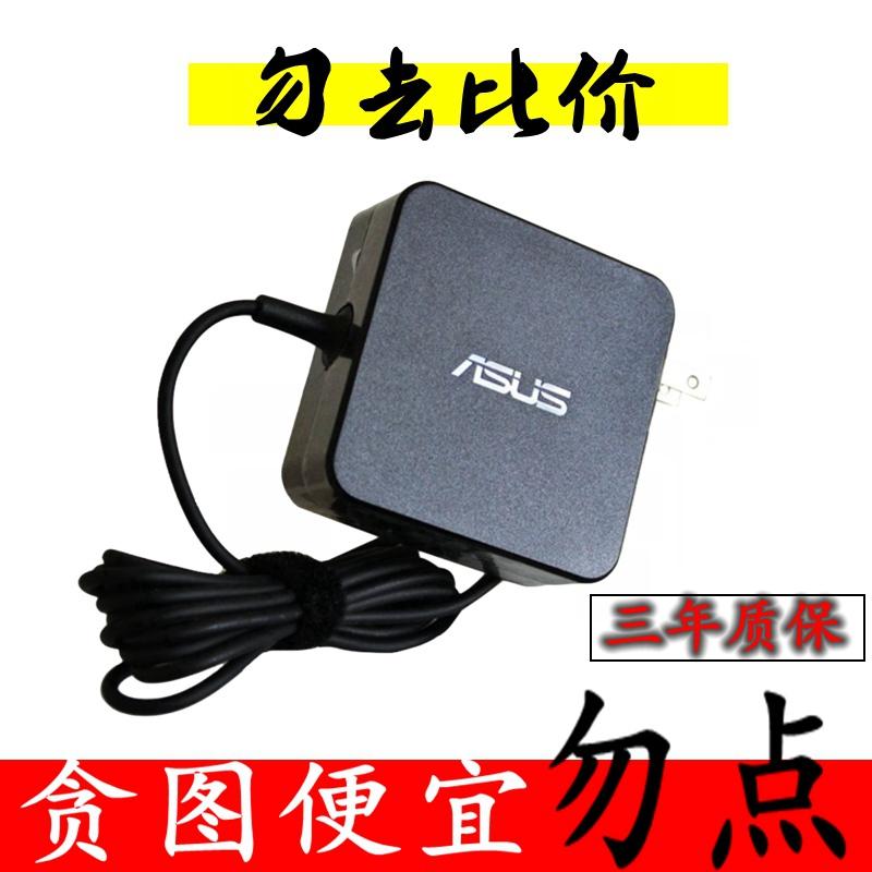 华硕笔记本充电器 原装19V 3.42A X550C Y481C/L 电脑电源适配器